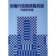 労働行政関係職員録〈平成25年版〉 [単行本]