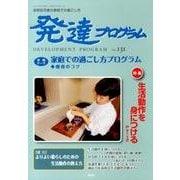 発達プログラム No.131 [単行本]