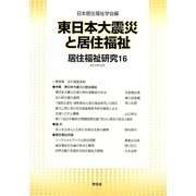 東日本大震災と居住福祉―居住福祉研究〈16〉 [単行本]
