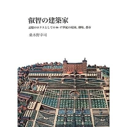 叡智の建築家―記憶のロクスとしての16-17世紀の庭園、劇場、都市 [単行本]