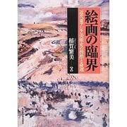 絵画の臨界―近代東アジア美術史の桎梏と命運 [単行本]
