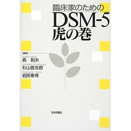 臨床家のためのDSM-5 虎の巻 [単行本]