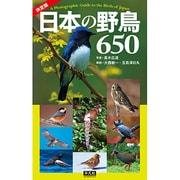 決定版 日本の野鳥650 [単行本]