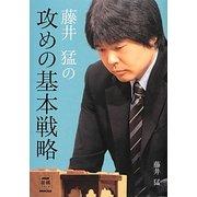 藤井猛の攻めの基本戦略(NHK将棋シリーズ) [単行本]