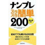 ナンプレスラスラ簡単200―初心者向け [新書]