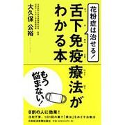 花粉症は治せる!舌下免疫療法がわかる本 [単行本]
