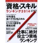日経キャリアマガジン 資格・スキルランキング2014 [ムックその他]