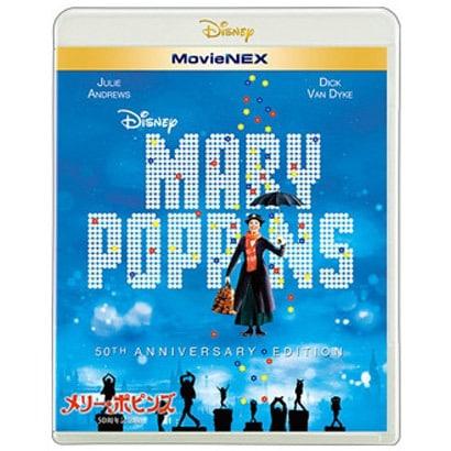 メリー・ポピンズ 50周年記念版 MovieNEX [Blu-ray Disc]