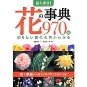 持ち歩き!花の事典970種―知りたい花の名前がわかる [単行本]