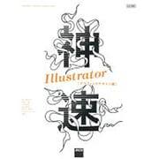 神速Illustrator グラフィックデザイン編―CC対応 [単行本]