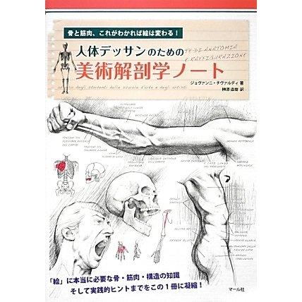 人体デッサンのための美術解剖学ノート―骨と筋肉、これがわかれば絵は変わる! [単行本]
