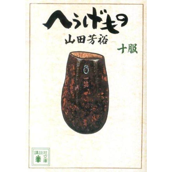 へうげもの 十服(講談社文庫) [文庫]