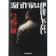 流行作家は伊達じゃない(ハルキ文庫) [文庫]
