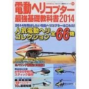 電動ヘリコプター 最強基礎教科書2014 2014年 03月号 [雑誌]