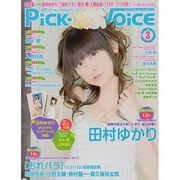 Pick-Up Voice (ピックアップヴォイス) 2014年 03月号 [雑誌]