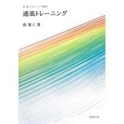 通風トレーニング―南雄三のパッシブ講座 [単行本]