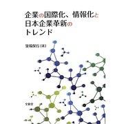 企業の国際化、情報化と日本企業革新のトレンド [単行本]