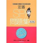 定番SPI問題集 第2版 (手とり足とり就活BOOK) [全集叢書]