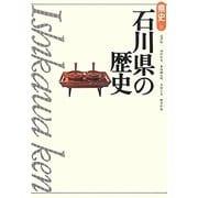 石川県の歴史 第2版 (県史〈17〉) [全集叢書]