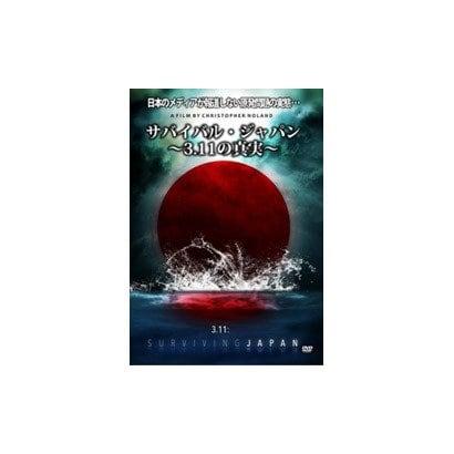 サバイバル・ジャパン ~3.11の真実~ [DVD]