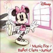 ディズニー・ミュージック・フォー・バレエ・クラス~Junior