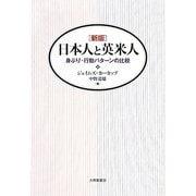 日本人と英米人―身ぶり・行動パターンの比較 新版 [単行本]