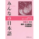 みんなの日本語初級〈2〉翻訳・文法解説 中国語版 第2版 [単行本]