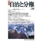季刊自治と分権 no.54(2014冬) [全集叢書]