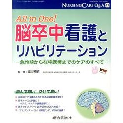 All in One!脳卒中看護とリハビリテーション-急性期から在宅医療までのケアのすべて(ナーシングケアQ&A 47) [単行本]