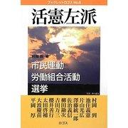 活憲左派―市民運動・労働組合活動・選挙 [単行本]