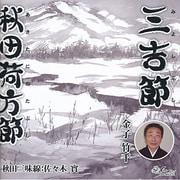 三吉節/秋田荷方節