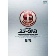 スターウルフ DVD-BOX 2
