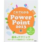 これでわかるPowerPoint 2013 [単行本]