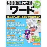 500円でわかるワード2013-思い通りの文書作成〈全手順解説〉(Gakken Computer Mook) [ムックその他]