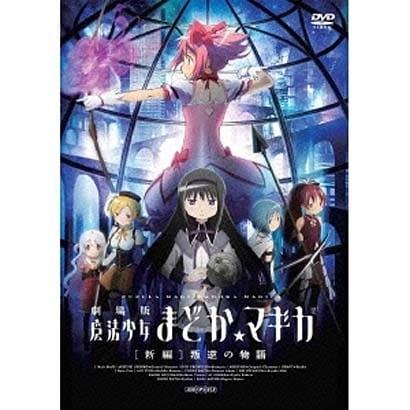 劇場版 魔法少女まどか☆マギカ [新編] 叛逆の物語 [DVD]