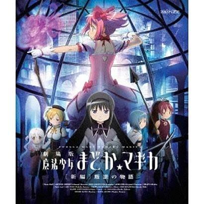 劇場版 魔法少女まどか☆マギカ [新編] 叛逆の物語 [Blu-ray Disc]