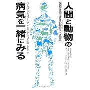 人間と動物の病気を一緒にみる―医療を変える汎動物学(ズービキティ)の発想 [単行本]