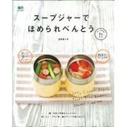 スープジャーでほめられべんとう (ei cooking) [ムックその他]