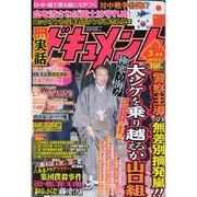 実話ドキュメント 2014年 03月号 [雑誌]