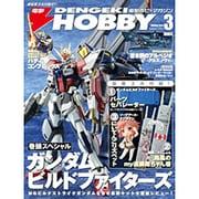 電撃 HOBBY MAGAZINE (ホビーマガジン) 2014年 03月号 [雑誌]