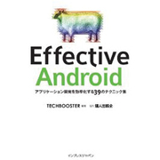 Effective Android―アプリケーション開発を効率化する39のテクニック集 [単行本]