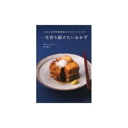 一生作り続けたいおかず―50年の名門料理教室のベストレシピ150 [単行本]