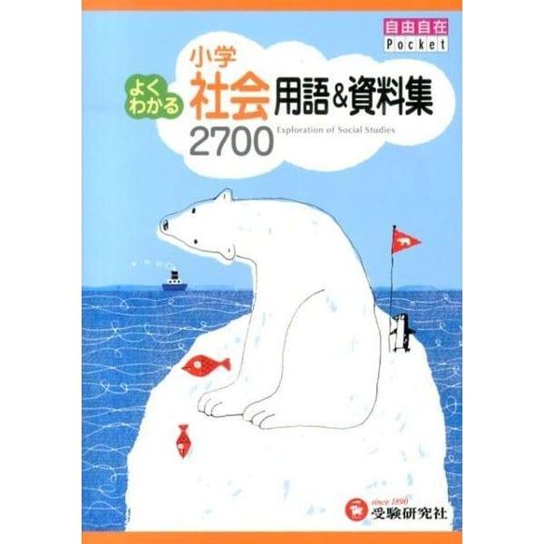 小学よくわかる社会用語&資料集(自由自在Pocket) [全集叢書]
