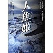 人魚姫―エリカ&パトリック事件簿(集英社文庫) [文庫]