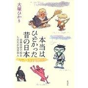 本当はひどかった昔の日本―古典文学で知るしたたかな日本人 [単行本]