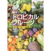 庭先でつくるトロピカルフルーツ―小さく育てておいしい34種 [単行本]