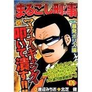 まるごし刑事 Vol.40 暴発ポリス編(マンサンQコミックス) [コミック]