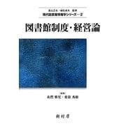 図書館制度・経営論(現代図書館情報学シリーズ〈2〉) [単行本]