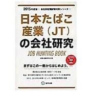 日本たばこ産業(JT)の会社研究 2015年度版 会社別就 [全集叢書]