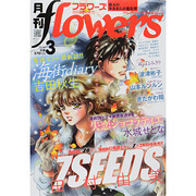 月刊 flowers (フラワーズ) 2014年 03月号 [雑誌]